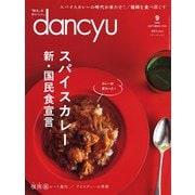 dancyu 2018年9月号(プレジデント社) [電子書籍]