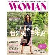 PRESIDENT WOMAN 2018.9月号(プレジデント社) [電子書籍]