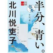 合本 半分、青い。【文春e-Books】(文藝春秋) [電子書籍]