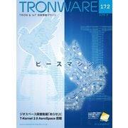 TRONWARE VOL.172(パーソナルメディア) [電子書籍]