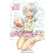 ダーウィンズゲーム 15(秋田書店) [電子書籍]