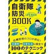 自衛隊防災BOOK(マガジンハウス) [電子書籍]