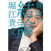 健康の結論(KADOKAWA / 中経出版) [電子書籍]