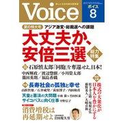 Voice 平成30年8月号(PHP研究所) [電子書籍]