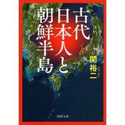 古代日本人と朝鮮半島(PHP研究所) [電子書籍]