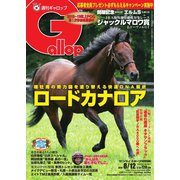 週刊Gallop(ギャロップ) 8月12日号(サンケイスポーツ) [電子書籍]
