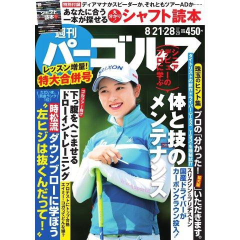週刊 パーゴルフ 2018/8/21・28号(グローバルゴルフメディアグループ) [電子書籍]