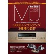 MJ無線と実験 2018年9月号(誠文堂新光社) [電子書籍]