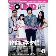 SOUND DESIGNER (サウンドデザイナー) 2018年9月号(サウンドデザイナー) [電子書籍]