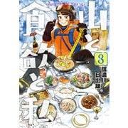 山と食欲と私 8巻(新潮社) [電子書籍]