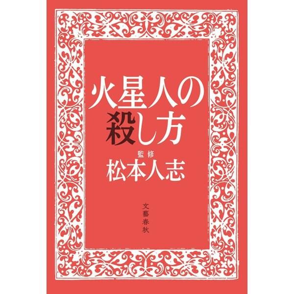 火星人の殺し方(文藝春秋) [電子書籍]