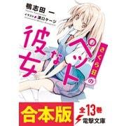 【合本版】さくら荘のペットな彼女 全13巻(電子特典付き)(KADOKAWA) [電子書籍]