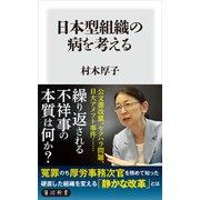 日本型組織の病を考える(KADOKAWA / 中経出版) [電子書籍]