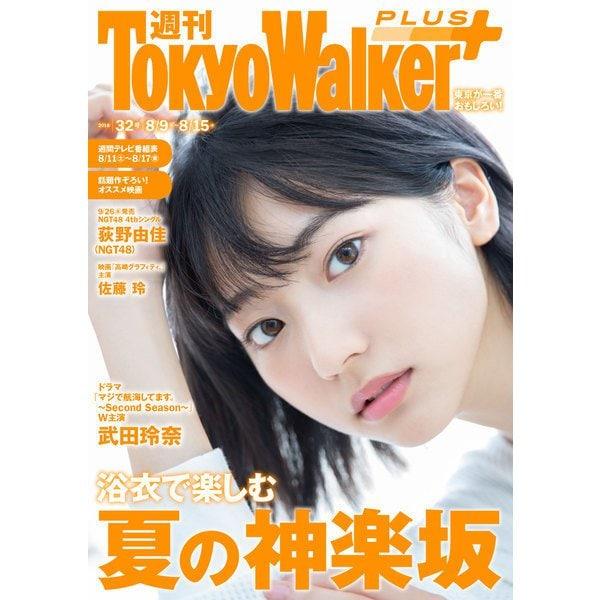 週刊 東京ウォーカー+ 2018年No.32 (8月8日発行)(KADOKAWA / 角川マガジンズ) [電子書籍]