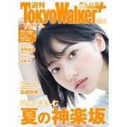 週刊 東京ウォーカー+ 2018年No.32 (8月8日発行)(KADOKAWA) [電子書籍]