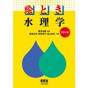 絵とき 水理学(改訂4版)(オーム社) [電子書籍]