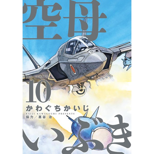 空母いぶき 10(小学館) [電子書籍]