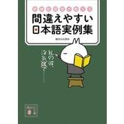熟練校閲者が教える 間違えやすい日本語実例集(講談社) [電子書籍]
