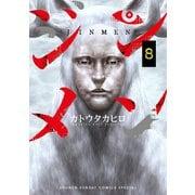 ジンメン 8(小学館) [電子書籍]