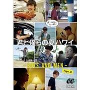 君と僕らの夏ハワイ ~BOYS AND MEN~ Type.B(小学館) [電子書籍]