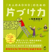「大人のADHD」のための片づけ力(講談社) [電子書籍]