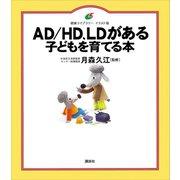 AD/HD、LDがある子どもを育てる本(講談社) [電子書籍]