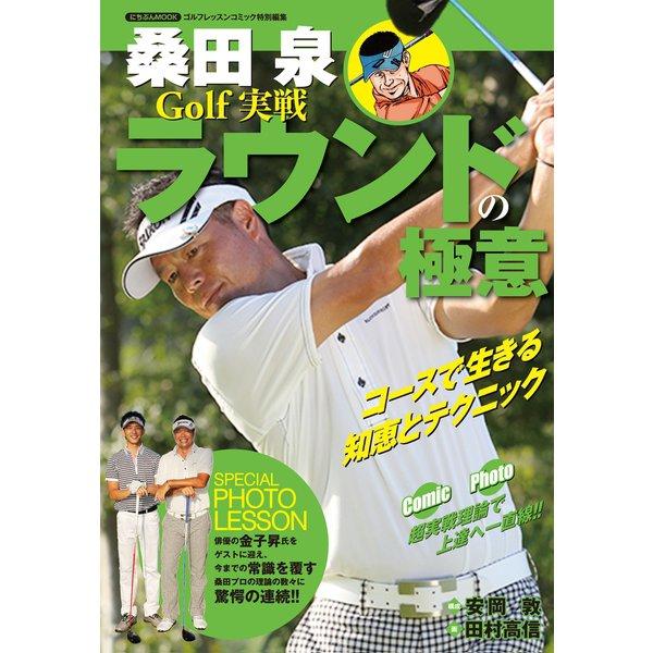 桑田泉 Golf 実戦ラウンドの極意(日本文芸社) [電子書籍]