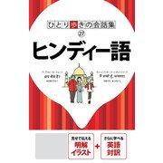 ひとり歩きの会話集 ヒンディー語(2019年版)(JTBパブリッシング) [電子書籍]