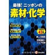 最強!ニッポンの素材・化学(毎日新聞出版) [電子書籍]