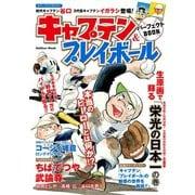 キャプテン&プレイボール パーフェクトBOOK(学研) [電子書籍]