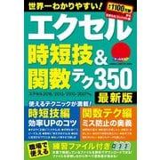 エクセル時短技&関数テク350 最新版(学研) [電子書籍]