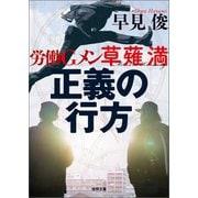 労働Gメン草薙満 正義の行方(徳間書店) [電子書籍]