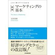 新版 マーケティングの基本 (日本実業出版社) [電子書籍]