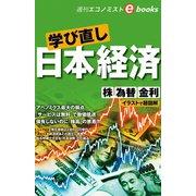 学び直し 日本経済(毎日新聞出版) [電子書籍]