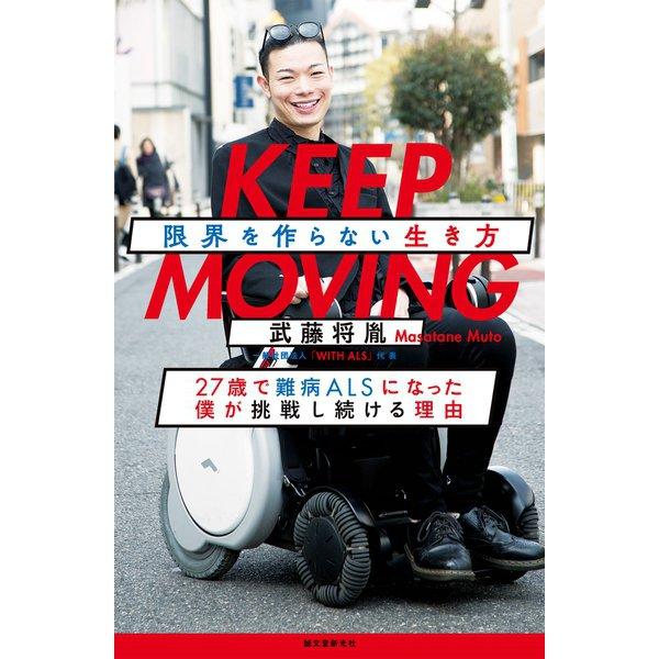 KEEP MOVING 限界を作らない生き方(誠文堂新光社) [電子書籍]