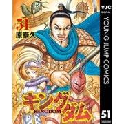 キングダム 51(集英社) [電子書籍]