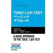 【音声DL付】TOEIC L&R TEST ベーシックアプローチ(三修社) [電子書籍]