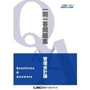 2018年12月版 公認会計士試験 短答式試験対策 一問一答問題集 管理会計論(東京リーガルマインド) [電子書籍]