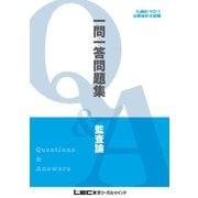 2018年12月版 公認会計士試験 短答式試験対策 一問一答問題集 監査論(東京リーガルマインド) [電子書籍]