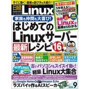 日経Linux(リナックス) 2018年9月号(日経BP社) [電子書籍]