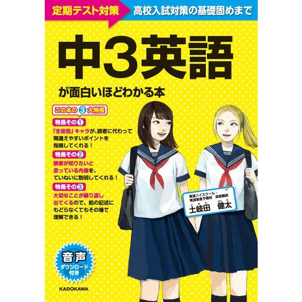 ヨドバシ.com - 中3英語が面白い...
