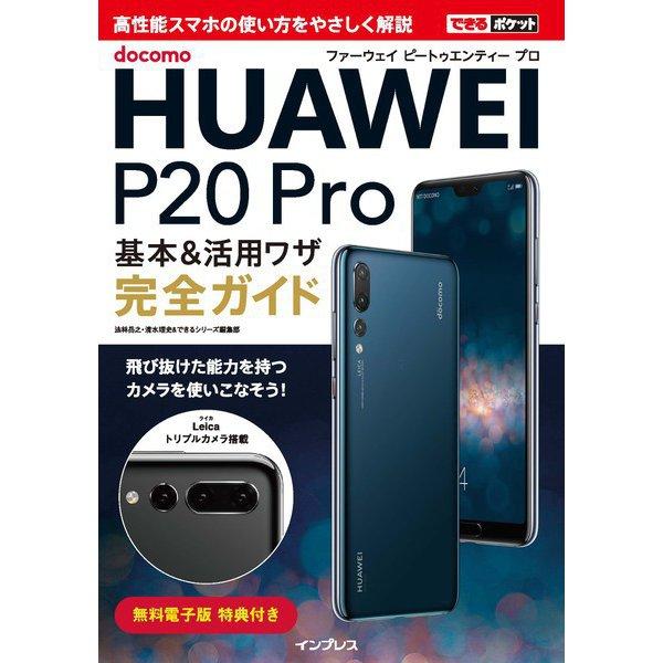 できるポケット docomo HUAWEI P20 Pro 基本&活用ワザ完全ガイド(インプレス) [電子書籍]
