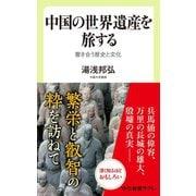 中国の世界遺産を旅する 響き合う歴史と文化(中央公論新社) [電子書籍]