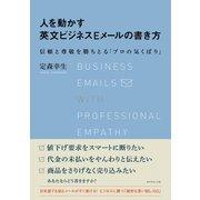 人を動かす英文ビジネスEメールの書き方---信頼と尊敬を勝ちとる「プロの気くばり」(ダイヤモンド社) [電子書籍]