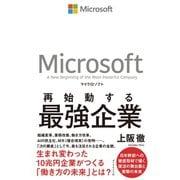 マイクロソフト 再始動する最強企業(ダイヤモンド社) [電子書籍]
