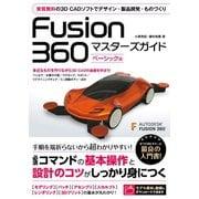 Fusion 360 マスターズガイド ベーシック編(ソーテック社) [電子書籍]