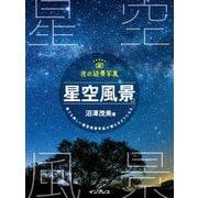 夜の絶景写真 星空風景編(インプレス) [電子書籍]