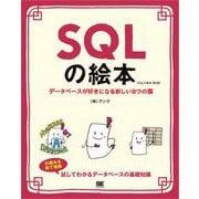 SQLの絵本 第2版 データベースが好きになる新しい9つの扉(翔泳社) [電子書籍]