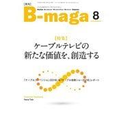 B-maga 2018年8月号(サテマガ・ビー・アイ) [電子書籍]