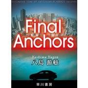 Final Anchors(早川書房) [電子書籍]